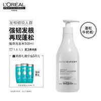 L'OREAL PARIS 巴黎欧莱雅 沙龙洗护系列 强韧焕发洗发水(500ml+赠 丝泉洗发水100ml*3) *3件