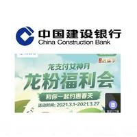 移动专享:建设银行 3月龙粉福利会