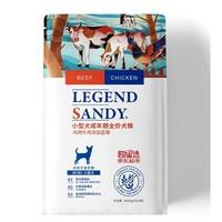 LEGENDSANDY 蓝氏 无谷小型犬成年期全价犬粮 20磅 *2件
