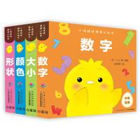 《0-2岁小鸡球球洞洞认知书》套装全4册