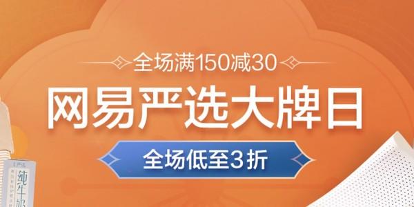 促销活动:当当网 网易严选旗舰店 大牌日专场