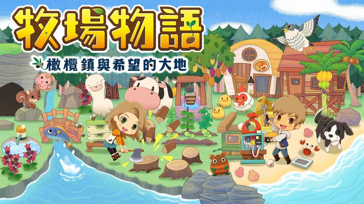 Nintendo 任天堂 Switch游戏卡带《牧场物语 橄榄镇与希望的大地》
