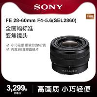 Sony/索尼 FE 28-60mm F4-5.6 全画幅标准变焦镜头(SEL2860)