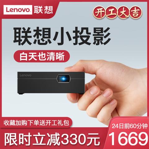 Lenovo联想投影仪M1家用高清小型迷你无线智能便携wifi投影机卧室 投屏连手机一体机办公1080P投墙网课看电影