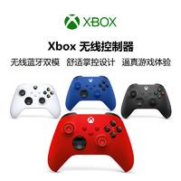 微软Xbox游戏手柄(活动中,需要用券)