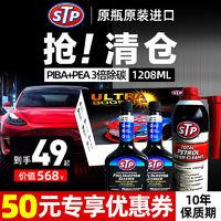 STP超濃縮除膠劑燃油寶除積碳汽車添加劑發動機清洗原瓶原裝進口