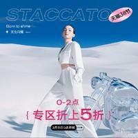 5日0点、促销活动:天猫精选 staccato旗舰店 女王节