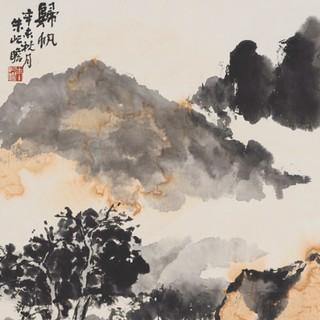 《归帆》 朱屺瞻 水墨画国画背景墙挂画 咖啡实木国画框