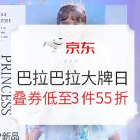 促销活动:京东  巴拉巴拉官方旗舰店 大牌日