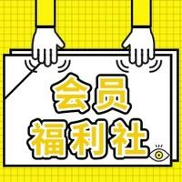 会员福利社 | 3月: 全网电商/生活/书影音/出行会员特辑