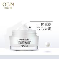 欧诗漫(OSM)面霜女珍珠幻亮清透素颜霜 50g