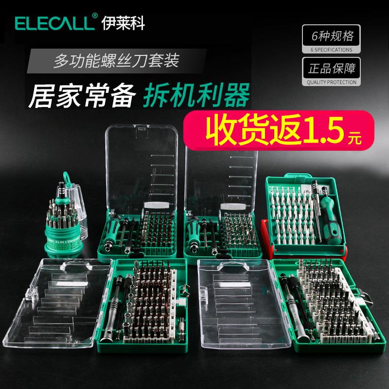 伊莱科螺丝刀套装家用多功能十字一梅花三角小起子批手机维修工具