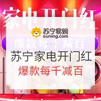 3月1日 苏宁家电开门红 促销专场