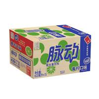 脉动(Mizone) 青柠口味 600ML*15瓶 维C果汁水低糖纤维维生素运动功能饮料
