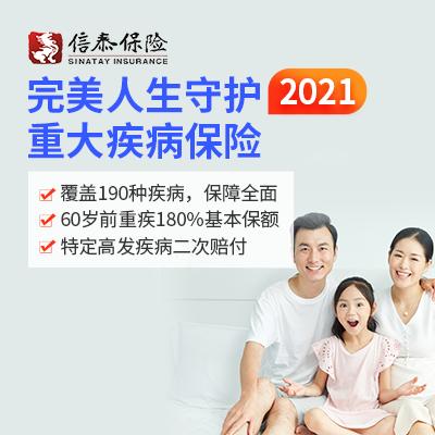 完美人生守护2021重大疾病保险