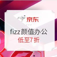 促销活动:京东商城 fizz品牌颜值办公 女神节专场