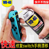 WD-40精密电器清洁剂 电脑主板线路清洗剂switch手柄漂移仪器 360ml(送赠品)