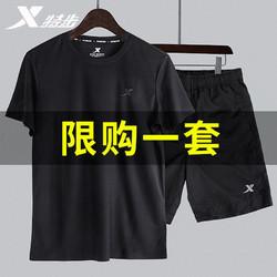 特步运动套装男夏季宽松休闲男装跑步服男士速干短袖短裤两件套装
