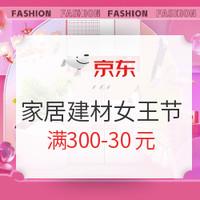 促销活动:京东 家居建材 女王节促销专场