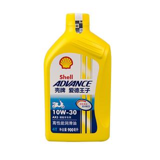 Shell 壳牌 爱德王子AX5系列 10W-30 SL级 摩托车油 0.9L