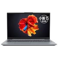 百亿补贴:Lenovo 联想 小新15 2020款 15.6英寸笔记本电脑(R7-4800U、16GB、512GB、100%sRGB)