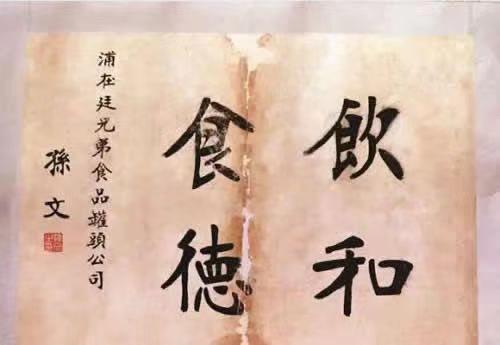 号称云腿的宣威火腿——云南火腿的代表