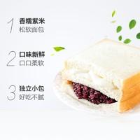 可爱白哈米斯3层紫米吐司早餐糕点面包500g奶酪吐司代餐休闲零食