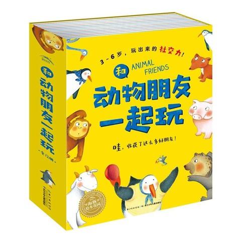 《和动物朋友一起玩》(套装全12册)