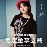促销活动:天猫精选 TeenieWeenie官方旗舰店 女王盛典 预售开抢