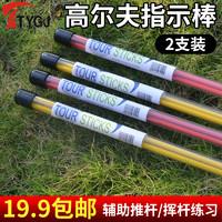 包郵!高爾夫方向指示棒 推桿輔助練習棒 糾正姿勢揮桿棒初學練習