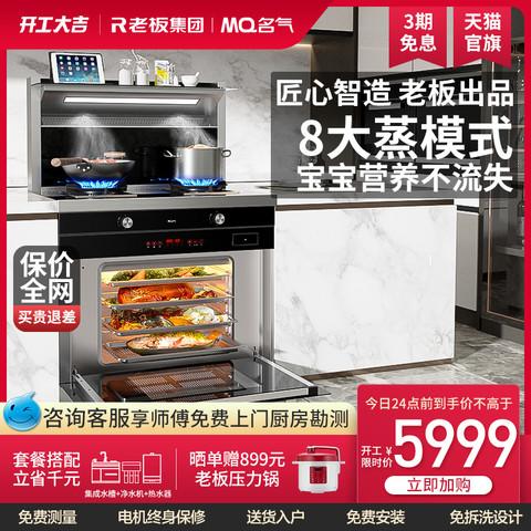 老板名气901FZ集成灶一体灶家用厨房油烟机燃气灶蒸箱官方正品