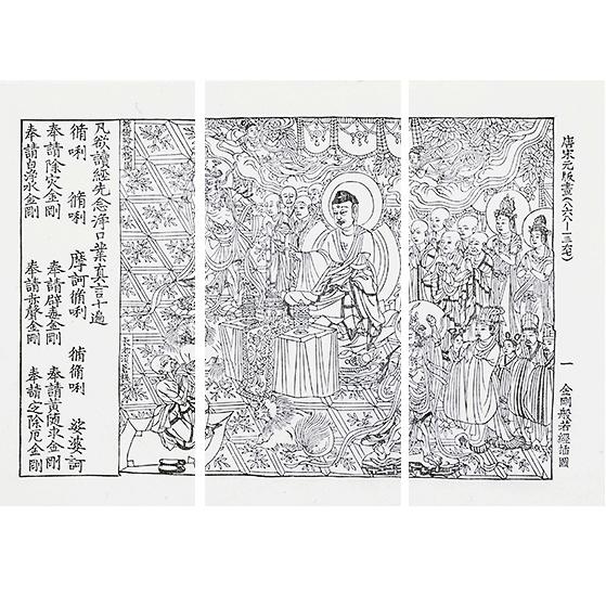 荣宝斋 装饰画 现代中式壁画 画片 金刚经 木版水印 60*40dm