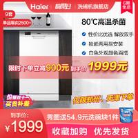 Haier/海尔 EW9718 9套洗碗机全自动家用独立嵌入式刷碗机