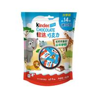 Kinder 健达  牛奶夹心巧克力 84g *2件