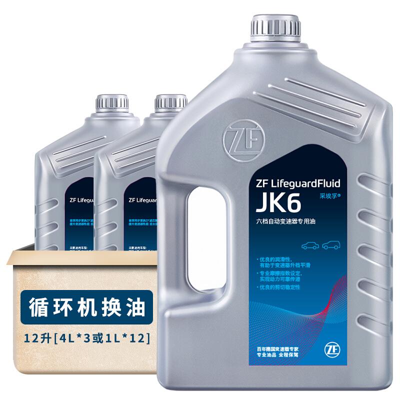 ZF 采埃孚 JK6 变速箱油 12L