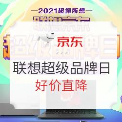 促销活动:京东 联想官方自营 超级品牌日 促销专场
