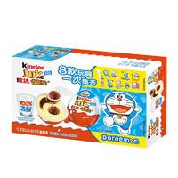 Kinder 健达 食玩奇趣蛋(特别版)八颗装 160克