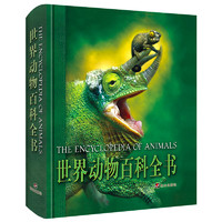 《世界动物百科全书》5000余幅手绘动物图片