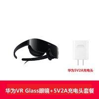 華為VR Glass VR眼鏡+充電頭套裝
