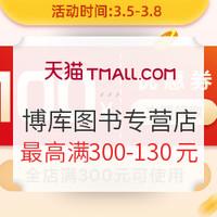 5日0点、促销活动:天猫 博库图书专营店 精选图书