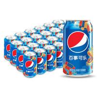 限地区、PLUS会员:PEPSI 百事 可乐 Pepsi 汽水 碳酸饮料 330ml*24听