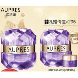 AUPRES 欧珀莱 小紫钻抗皱紧实眼霜 20g(赠同款20g+5g) *2件
