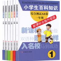 《小學生百科知識綜合測試AB卷 》全6冊