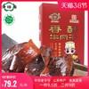清梅居香酥牛肉干218g 咸甜酥脆牛肉片山东淄博特产办公休闲零食