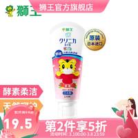 獅王(Lion) 小獅王兒童牙膏  寶寶進口酵素牙膏 草莓味60g *2件