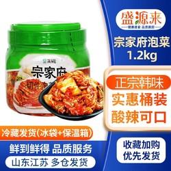清净园韩国泡菜正宗辣白菜宗家府切件泡菜东北韩式下饭菜1.2kg/罐 *3件