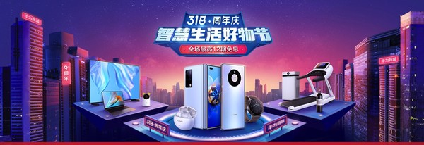 促销活动:华为官方商城 318周年庆 促销专场