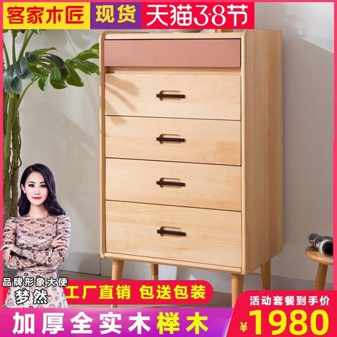 北欧全实木斗柜卧室简约抽屉式储物柜家用客厅原木日式榉木收纳柜