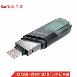 闪迪(SanDisk)128GB Lightning USB3.0 苹果U盘 iXpand欣享豆蔻 黑色 读速90MB/s 苹果MFI认证 手机电脑两用