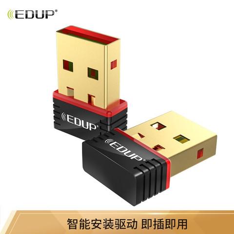 翼联(EDUP)免驱版 USB无线网卡 随身wifi接收器 台式机笔记本通用 智能自动安装驱动 *4件